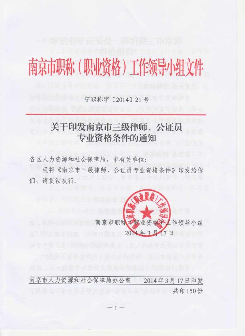 南京市律师职称申请 南京职称申报